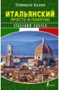 Итальянский просто и понятно. Italiano Facile, Буэно Томмазо