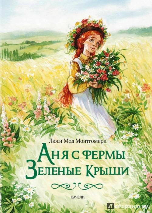 Иллюстрация 1 из 54 для Аня с фермы Зеленые Крыши - Люси Монтгомери | Лабиринт - книги. Источник: Лабиринт