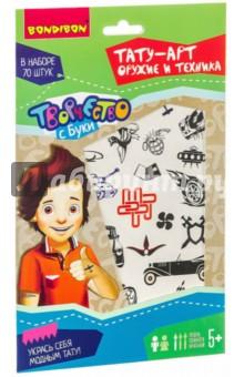 Набор Тату-арт. Оружие и техника (ВВ1951) аксессуары veld co набор переводных татуировок черепа