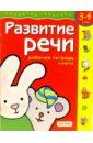 Развитие речи. Для детей 3-4 лет. (с обучающим лото) четвертаков кирилл арифметические задачи для детей 5 6 лет с обучающим лото