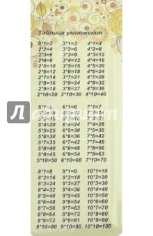 "Книжная закладка ""Таблица умножения"" (жёлтая)"