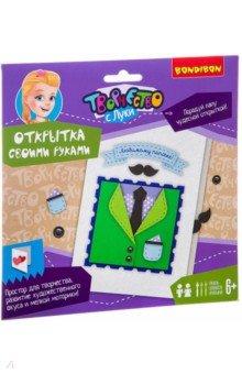 Набор Открытка своими руками. Папочке! (ВВ2159) набор для детского творчества набор веселая кондитерская 1 кг