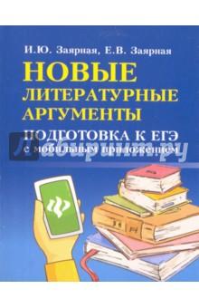Новые литературные аргументы. Подготовка к ЕГЭ с мобильным приложением