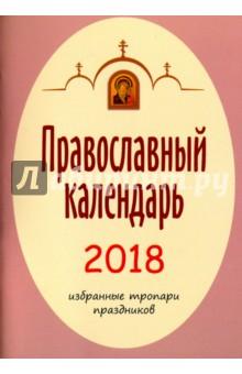 Календарь православный на 2018 год. Избранные тропари праздников год с афонскими старцами православный календарь на 2018 год