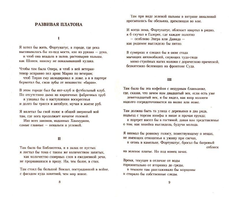 Иллюстрация 1 из 10 для Урания: Стихотворения - Иосиф Бродский | Лабиринт - книги. Источник: Лабиринт