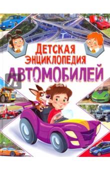 Детская энциклопедия автомобилей какие автомобили можно без очеред