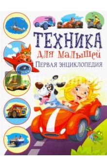 Техника для малышей. Первая энциклопедия книги владис моя первая книга о животных