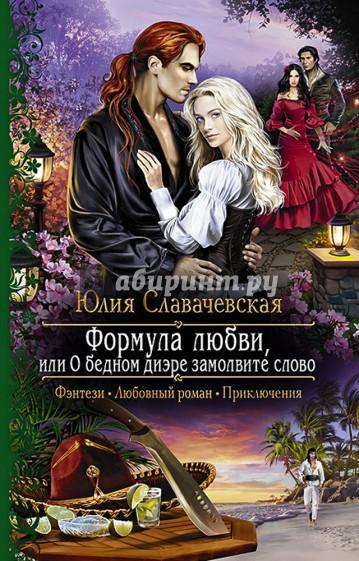 Формула любви, или О бедном диэре замолвите слово, Славачевская Юлия Владимировна