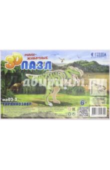Тираннозавр. 3D пазл деревянный для детей.