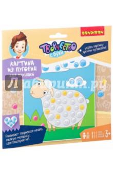 Купить Набор для творчества Картина из пуговиц для малышей. Овечка (ВВ2445-1), BONDIBON, Аппликации