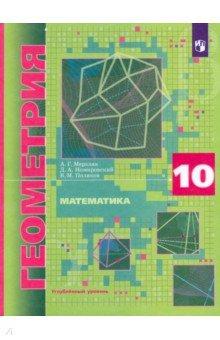 Математика. Геометрия. 10 класс. Учебник. Углубленный уровень математика учебное пособие