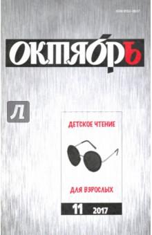 Журнал Октябрь № 11. 2017