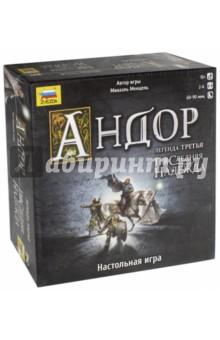 Настольная игра Андор 3. Последняя надежда (8942) билеты на россия андора