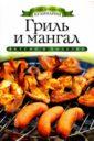 Гриль и мангал, Доброва Елена Владимировна