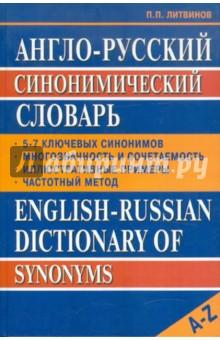 Англо-русский синонимический словарь англо русский морской словарь