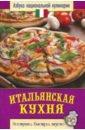 Итальянская кухня, Семенова Валентина Владимировна