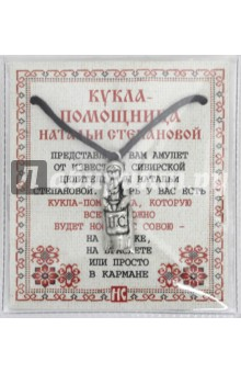 """Амулет """"Кукла-помощница Натальи Степановой"""""""