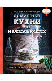 Большая энциклопедия домашней кухни для начинающих валентин дикуль упражнения для позвоночника для тех кто в пути
