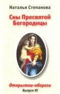 Сны Пресвятой Богородицы. Открытки-обереги. Выпуск 6