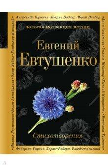 Евтушенко Евгений Александрович » Стихотворения