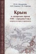 Крым в