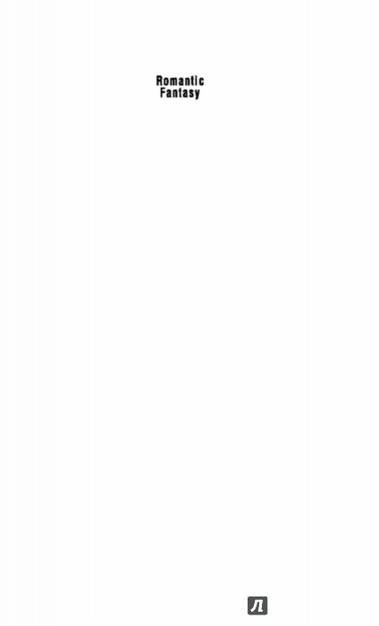 Иллюстрация 1 из 23 для Бумажная магия - Чарли Хольмберг | Лабиринт - книги. Источник: Лабиринт