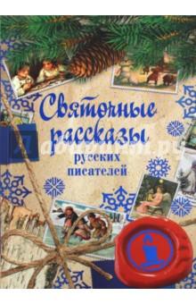 Святочные рассказы русских писателей шахмагонов николай фёдорович любовные драмы русских писателей