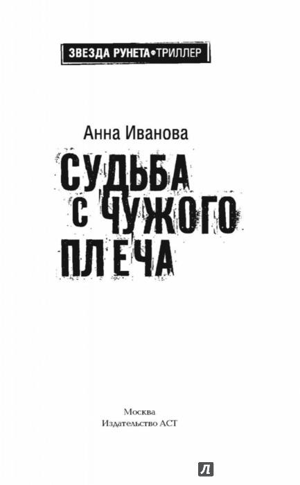 Иллюстрация 1 из 15 для Судьба с чужого плеча - Анна Иванова | Лабиринт - книги. Источник: Лабиринт