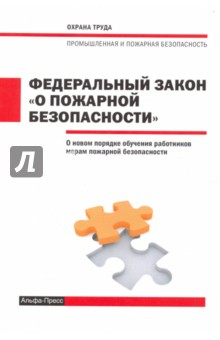 ФЗ О пожарной безопасности 10.08.2017г.