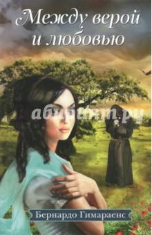 Между верой и любовью. ISBN: 978-5-906473-16-5