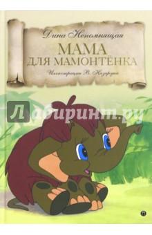 Купить Мама для Мамонтенка, Пальмира, Сказки отечественных писателей