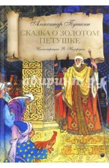 Купить Сказка о Золотом петушке, Пальмира, Отечественная поэзия для детей