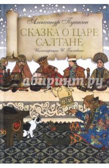 Пушкин Александр Сергеевич » Сказка о царе Салтане