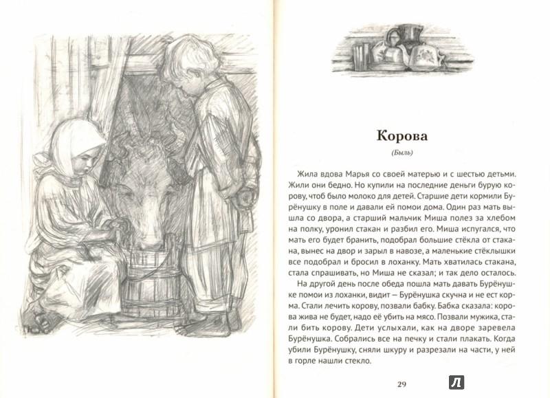 Иллюстрация 1 из 22 для Филипок. Рассказы из азбуки - Лев Толстой | Лабиринт - книги. Источник: Лабиринт