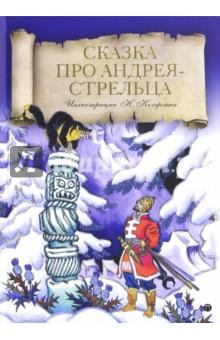 Купить Сказка про Андрея-стрельца, Пальмира, Русские народные сказки