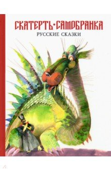 Скатерть-самобранка. Русские народные сказки а круглова а николаев развивающие игры для детей