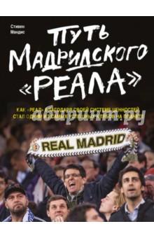 Путь мадридского Реала финал лиги чемпионов 2014 реал атлетико видео