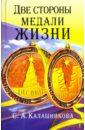 Две стороны медали жизни, Калашникова Светлана Анатольевна