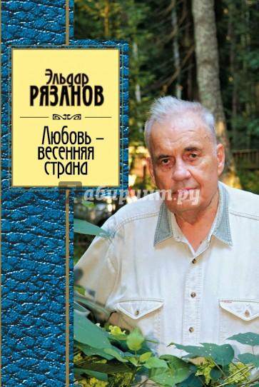 Любовь - весенняя страна, Рязанов Эльдар Александрович
