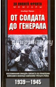 От солдата до генерала гудериан г воспоминания солдата