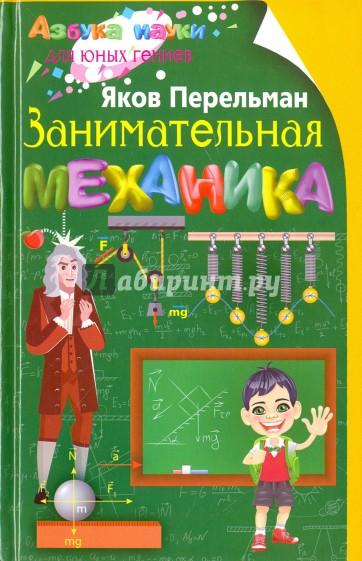 Занимательная механика, Перельман Яков Исидорович