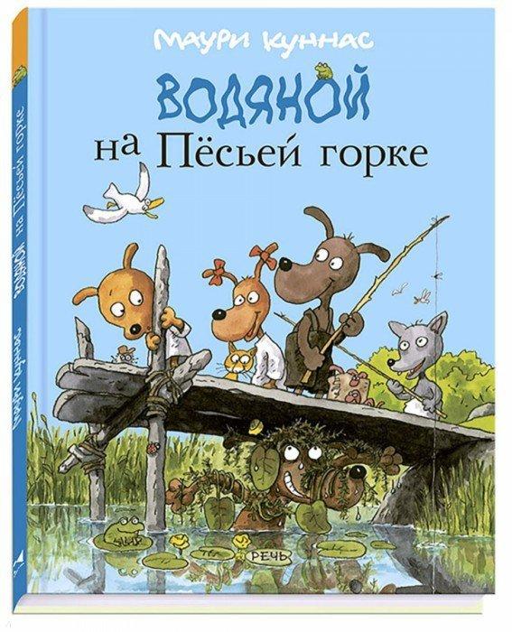 Иллюстрация 1 из 51 для Водяной на Пёсьей горке - Куннас, Куннас | Лабиринт - книги. Источник: Лабиринт