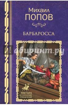 Книга Барбаросса. Попов Михаил Михайлович