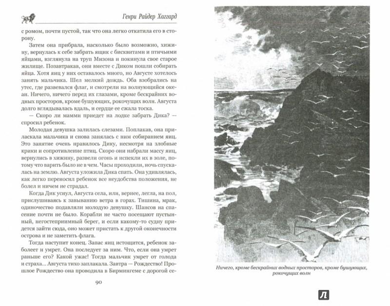 Иллюстрация 1 из 25 для Завещание мистера Мизона. Беатрис - Генри Хаггард | Лабиринт - книги. Источник: Лабиринт