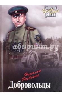 Добровольцы контимирова л сост каталог банкнот россии периода гражданской войны 1917 1922 годов