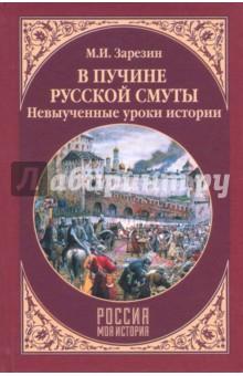 В пучине Русской Смуты. Невыученные уроки истории столыпин невыученные уроки