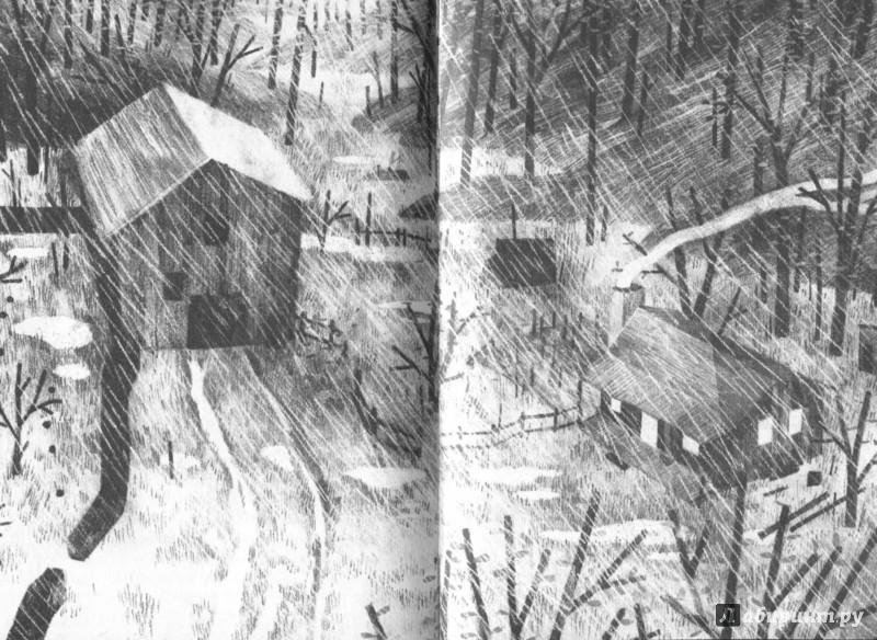 Иллюстрация 1 из 42 для Пакс - Сара Пеннипакер | Лабиринт - книги. Источник: Лабиринт