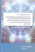 Многомерная (холистическая) диагностика в психиатрии (биологический, психологический, социальный...