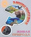 Энциклопедия. Живая природа