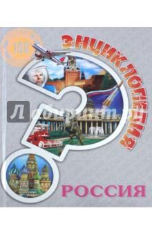 Энциклопедия. Россия великие завоеватели энциклопедия